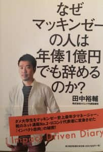 社長 ロコンド 田中